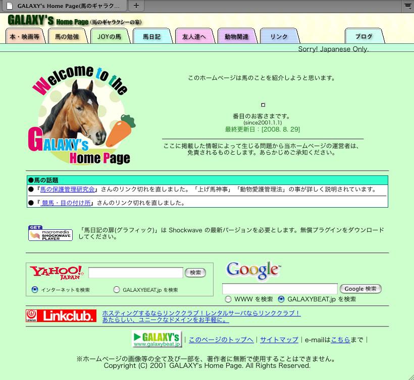 2008年08月galaxybeat.jp
