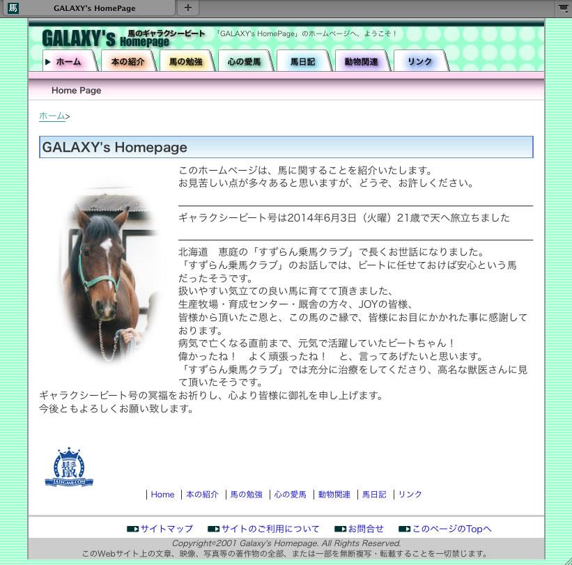 2014年07月galaxybeat.jp